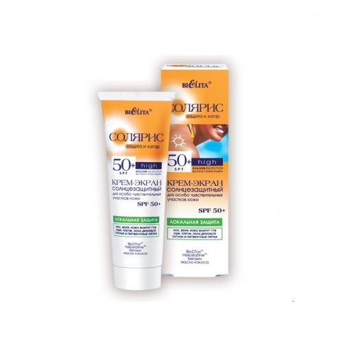 """Крем-экран солнцезащитный SPF 50+ для особо чувствствительных участков кожи """"Bielita"""""""